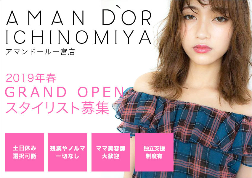 Aman D'or一宮スタイリスト募集