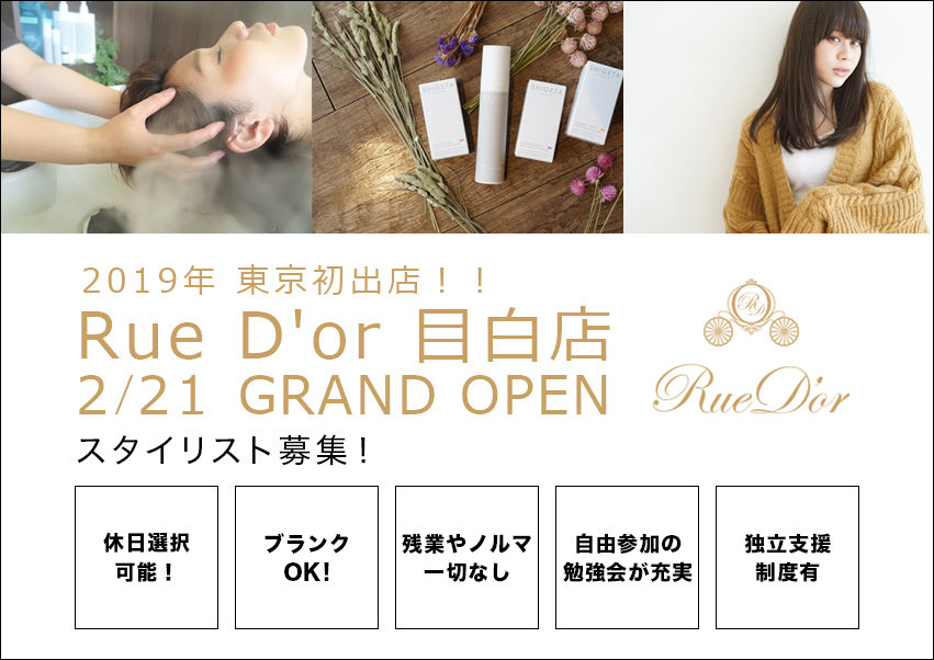 Rue D'or目白店スタイリスト募集