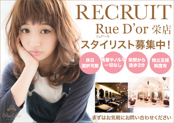 Rue D'or栄スタイリスト募集