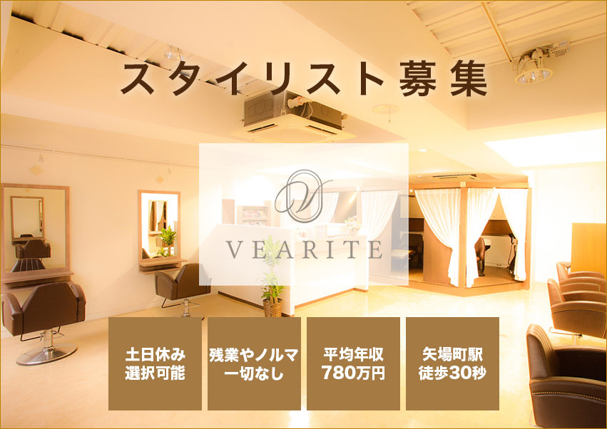VEARITE栄スタイリスト募集