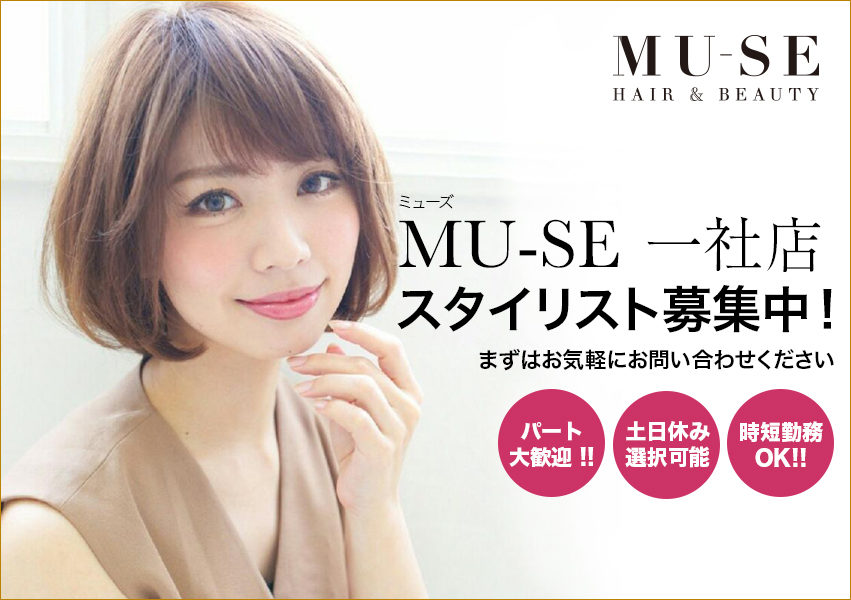 MUSE一社スタイリスト募集