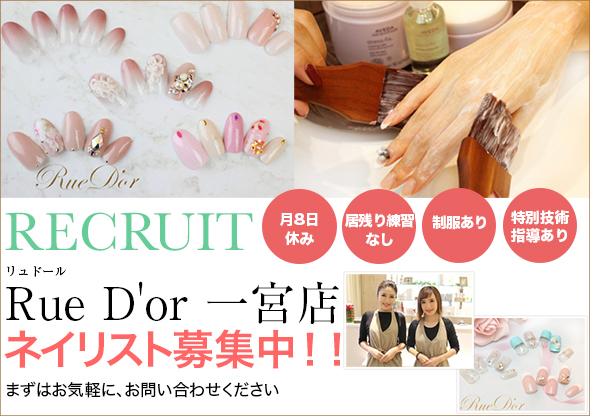 Rue D'or一宮ネイリスト募集