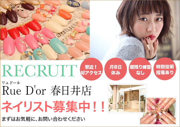 Rue D'or春日井ネイリスト募集